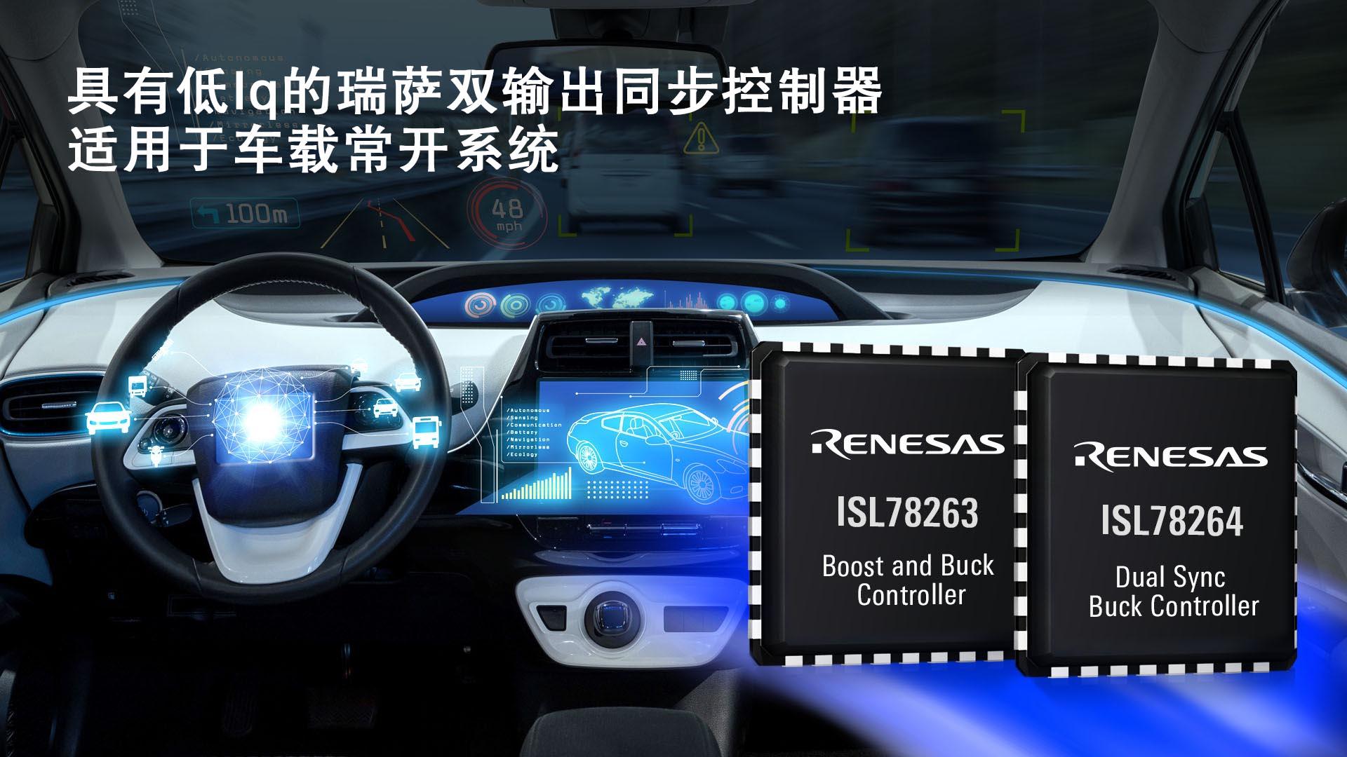 瑞萨电子推出两款具有低静态电流双路输出同步控制器适用于车载常开系统