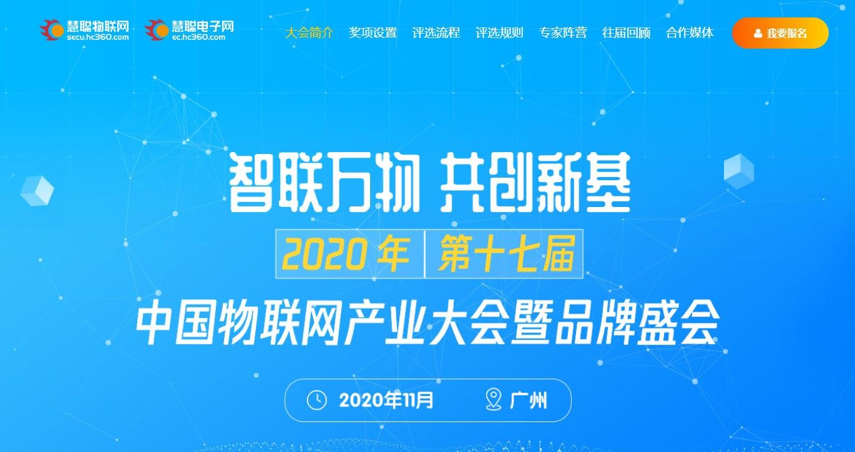 """重磅丨""""智联万物 共创新基""""2020年(第十七届)中国物联网产业大会暨品牌盛会报名通道"""