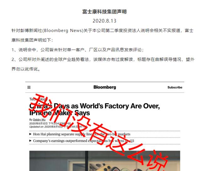 """中国""""世界工厂""""的名号,富士康是如何解释的?"""