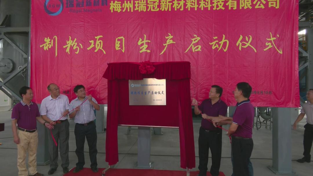 梅州瑞冠新材料年产2000吨金属软磁粉项目投产
