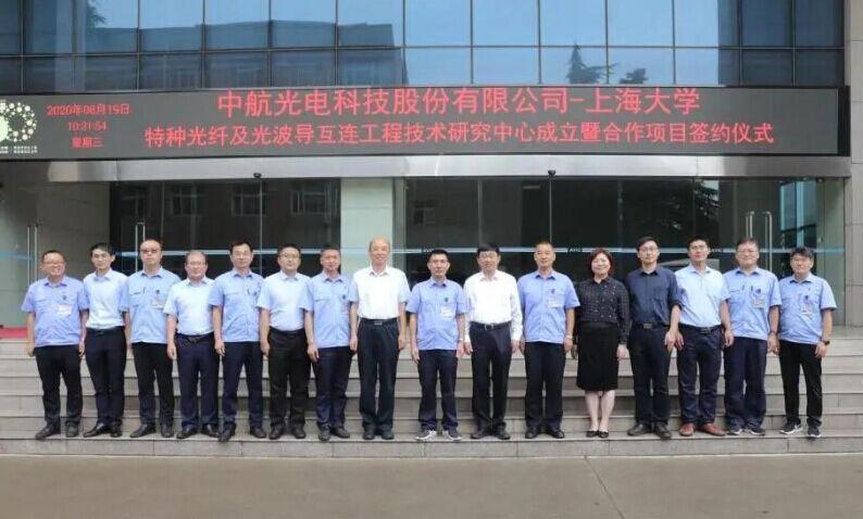 """中航光电与上海大学举行""""特种光纤及光波导互连工程技术研究中心""""成立暨揭牌仪式"""