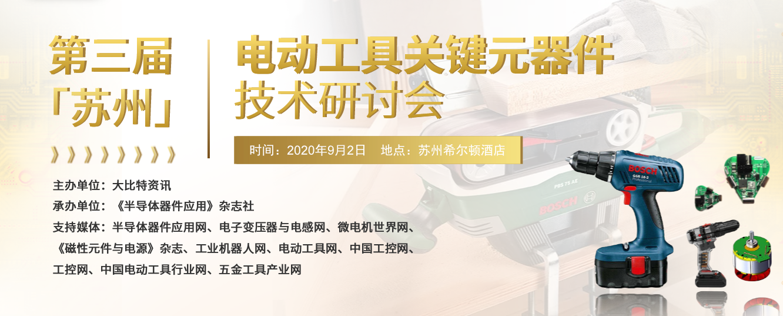 会议议程已出,苏州电动工具研讨会即将开启