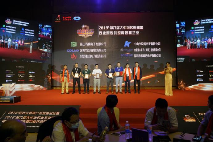六家企业获评2019大中华区电感器新锐供应商