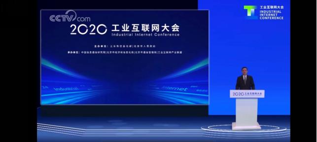 工信部肖亚庆:产业规模已达2.1万亿,5G+工业互联网加速向生产核心延伸