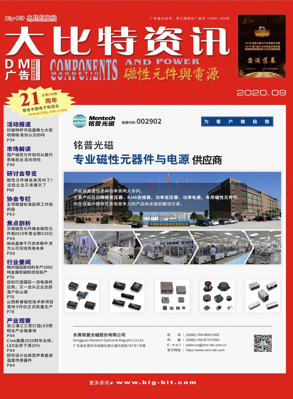《磁性元件与电源》杂志2020年09月刊