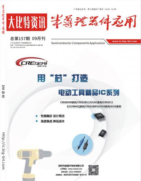 《半导体器件应用》2020年09月刊