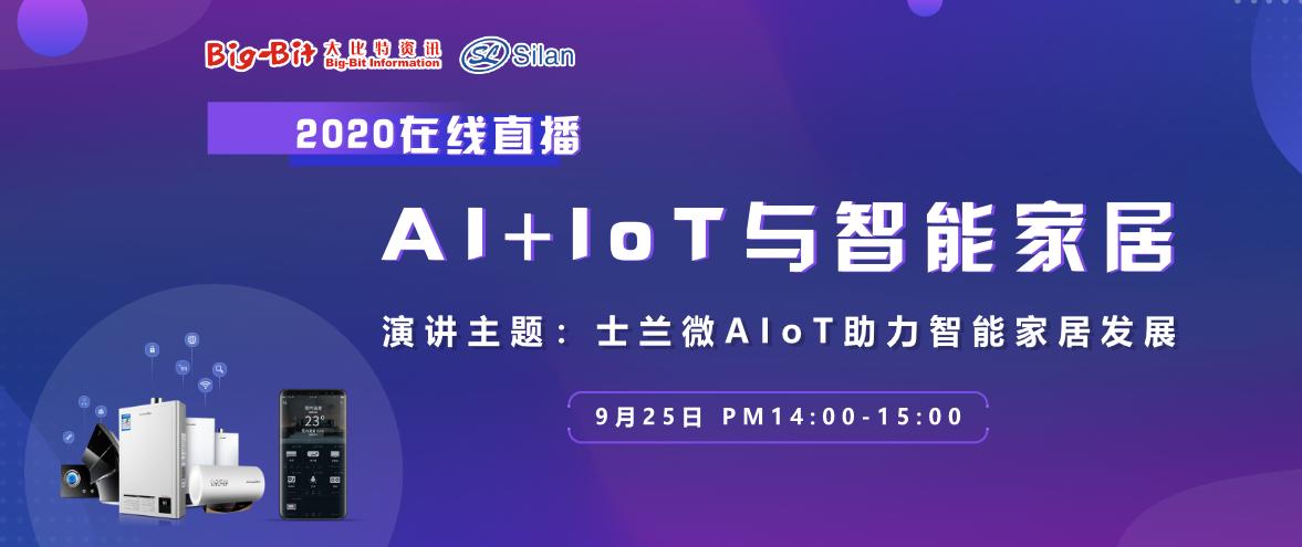AI+IoT与智能家居技术话题在线直播即将启动