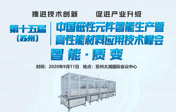 华东区磁性元件峰会  苏州倒计时2天本周五见