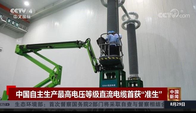 """中国自主生产最高电压等级直流电缆首获 """"准生"""""""