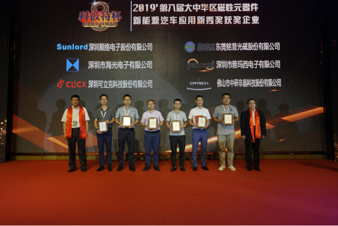 六企业获评磁性元器件新能源汽车应用新秀奖
