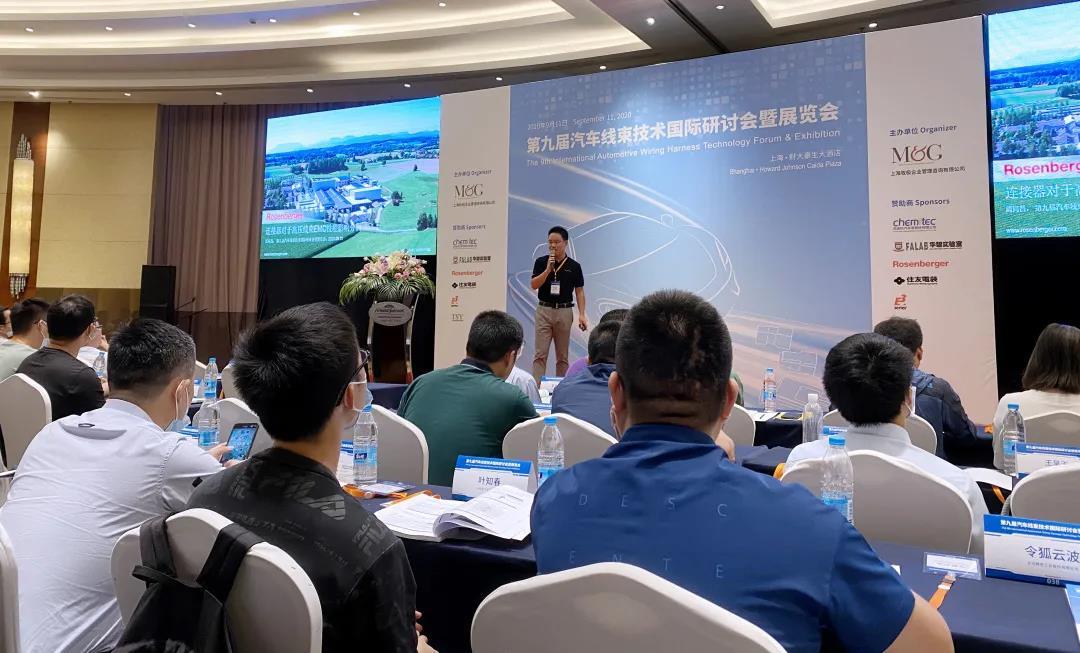 罗森伯格技术专家在第九届汽车线束技术国际研讨会暨展览会上发表演讲