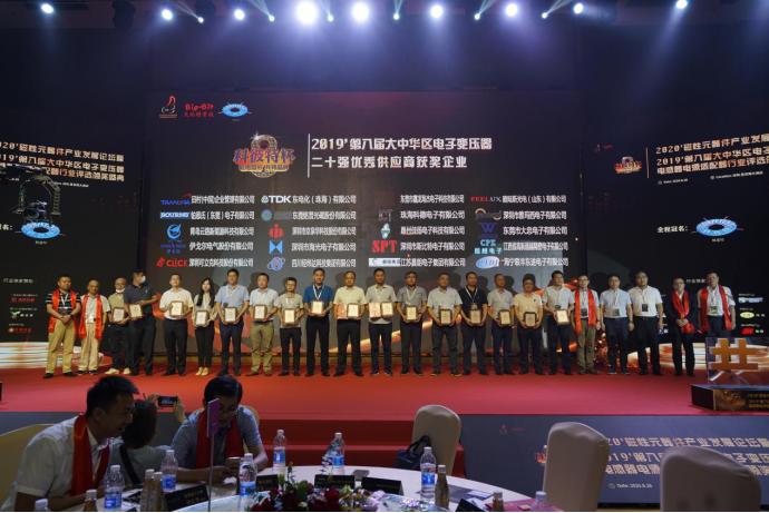 电子变压器行业二十强优秀供应商   多家蝉联