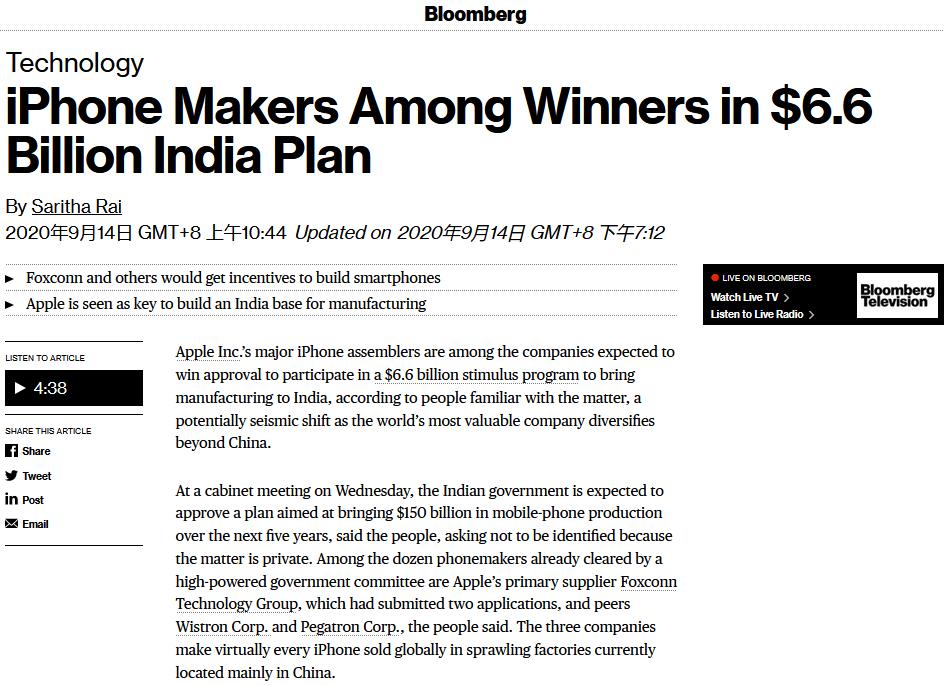 """鸿海、纬创等苹果代工厂或成印度制造计划最大""""赢家"""""""