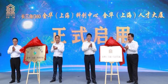 长三角G60金华(上海)科创中心启用,东磁首批入驻破引才困局