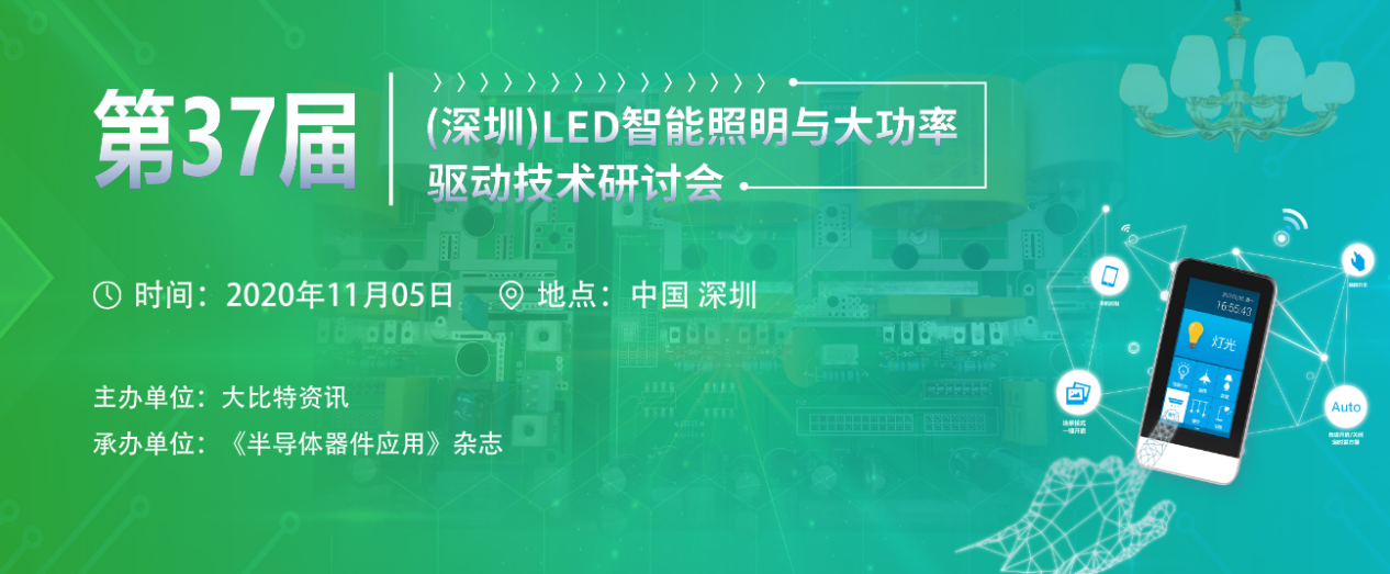 LED智能照明与大功率驱动技术研讨会在深举办