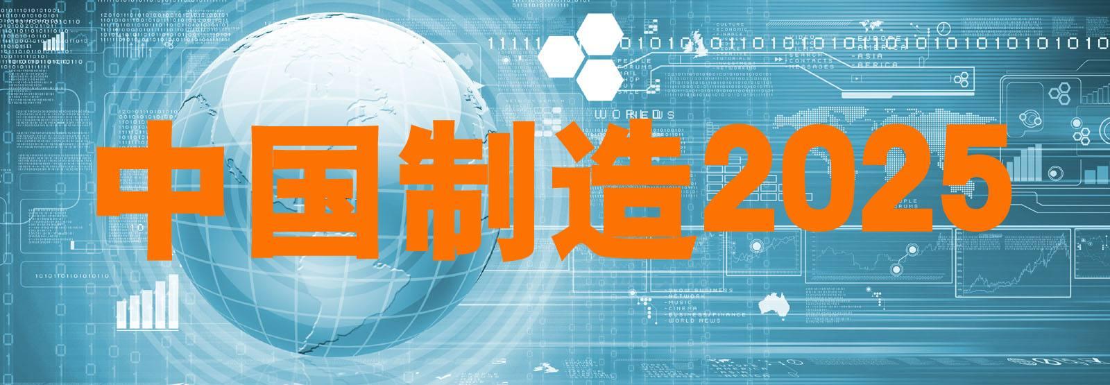 智库|依赖大冲击大,中国制造业走向何方?