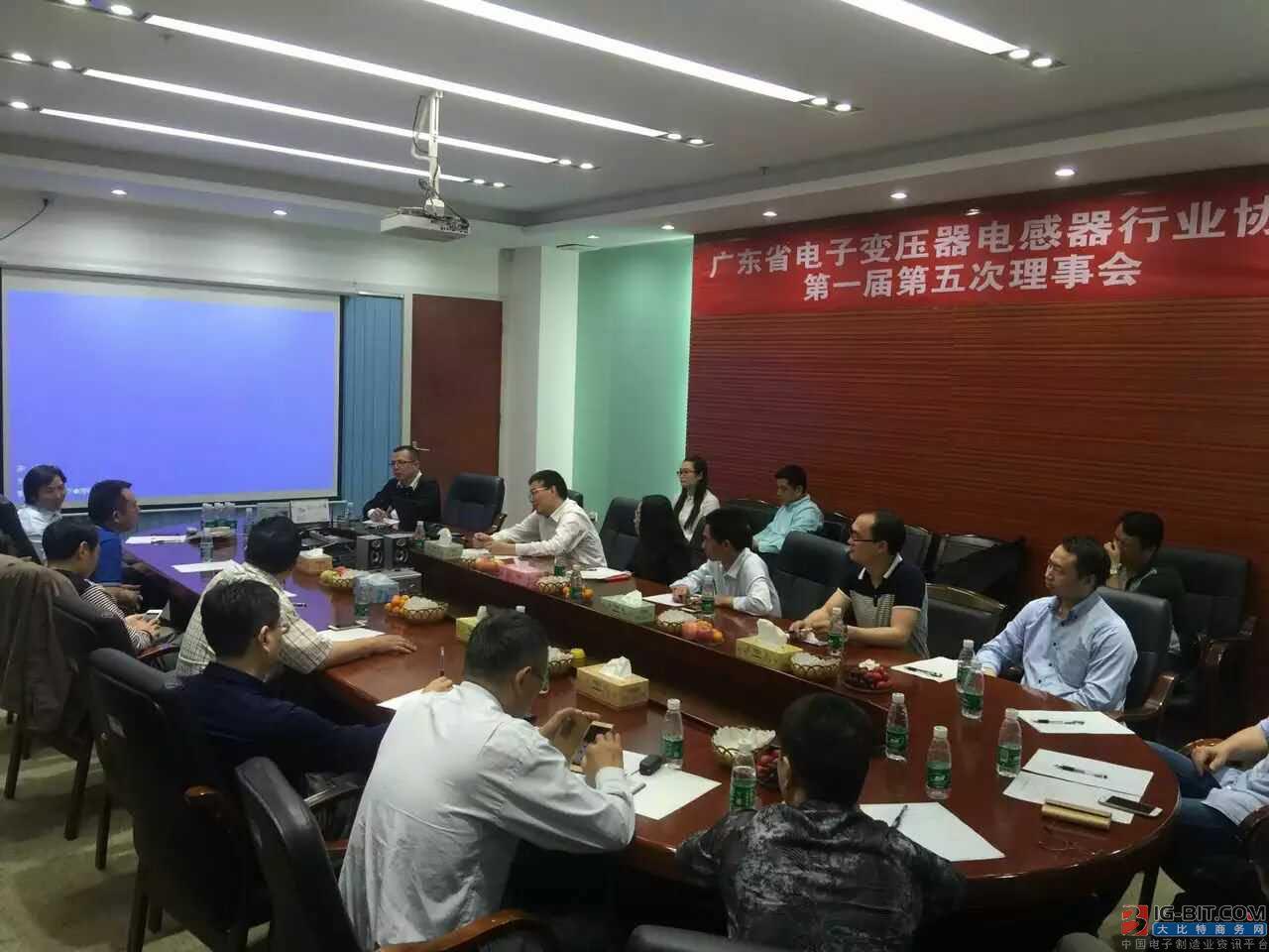 广东电变电感协会第一届五次理事会在铭普召开
