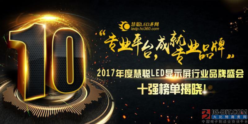 2017年度慧聪LED显示屏行业品牌盛会十强榜单揭晓