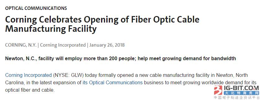 康宁新光缆工厂开放 抓住全球光纤光缆需求机遇