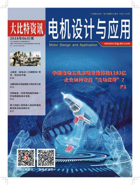 《电机设计与应用》2018年06月刊