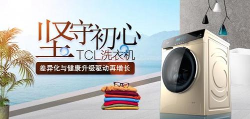 行业前景不明朗 TCL冰箱洗衣机以差异化策略开启未来