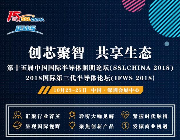 第十五届中国国际半导体照明论坛暨2018国际第三代半导体论坛将于10月23日深圳盛大开幕
