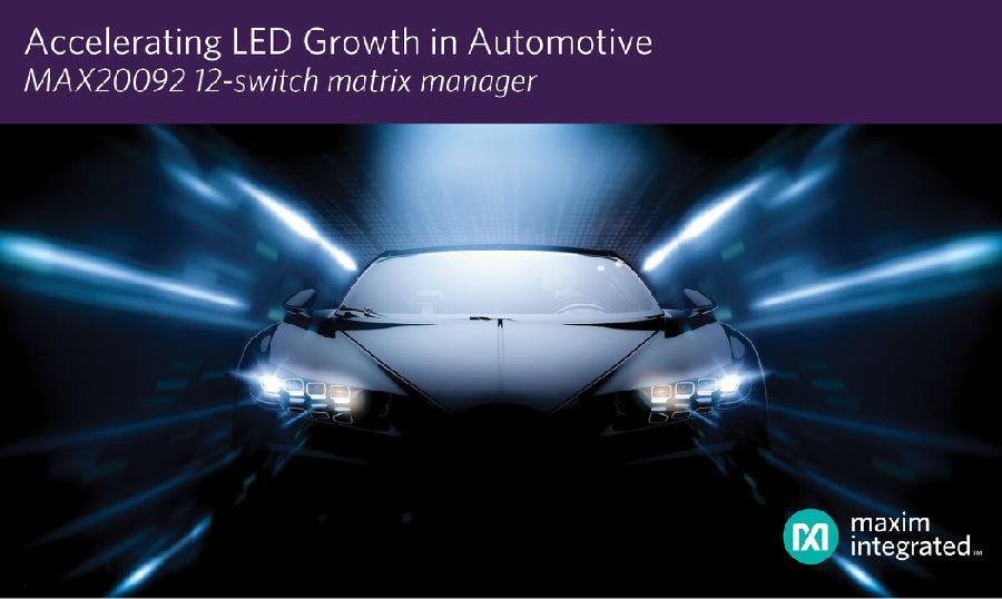 Maxim发布最新LED阵列管理器,支持高密度阵列及像素的汽车照明
