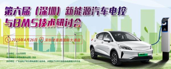 议程新鲜出炉:第六届(深圳)新能源汽车电控与BMS技术研讨会将在本周五举行