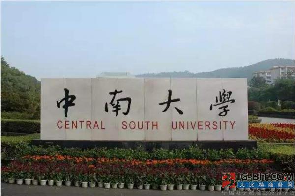 中南大学唐教授强势助阵 (苏州)电动工具研讨会