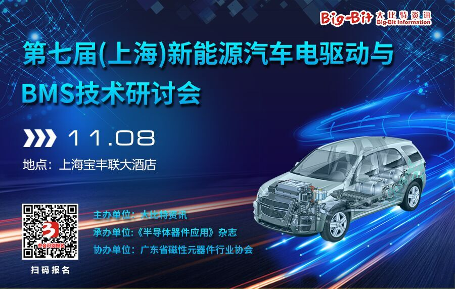 第七届(上海)新能源汽车电驱动与BMS技术研讨会