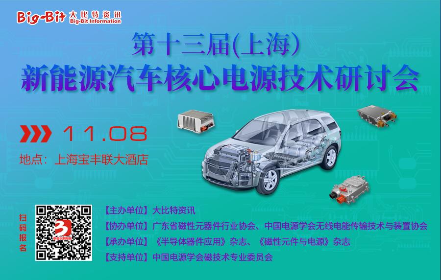 平面磁性器件在汽车电子中有何特性和方案   且听该产品专家麦捷科技杨文彬见解