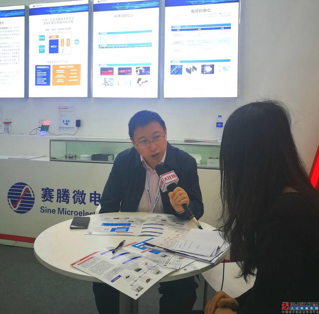 赛腾微电子总经理 黄继颇博士 接受大比特资讯记者采访