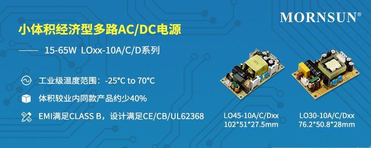 金升阳推出经济型、小体积开板多路输出AC/DC电源