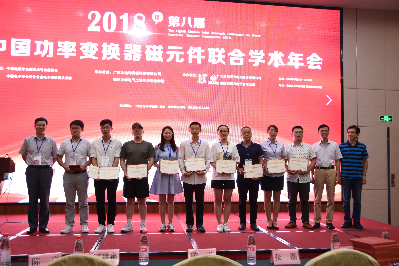 中国功率变换器磁元件联合学术年会征文通知
