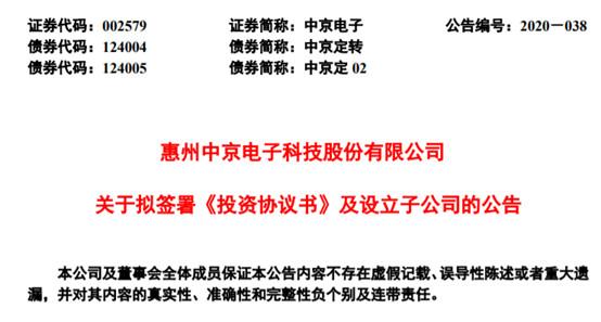 瞄准先进封装高阶IC载板,中京电子1亿元设立半导体子公司