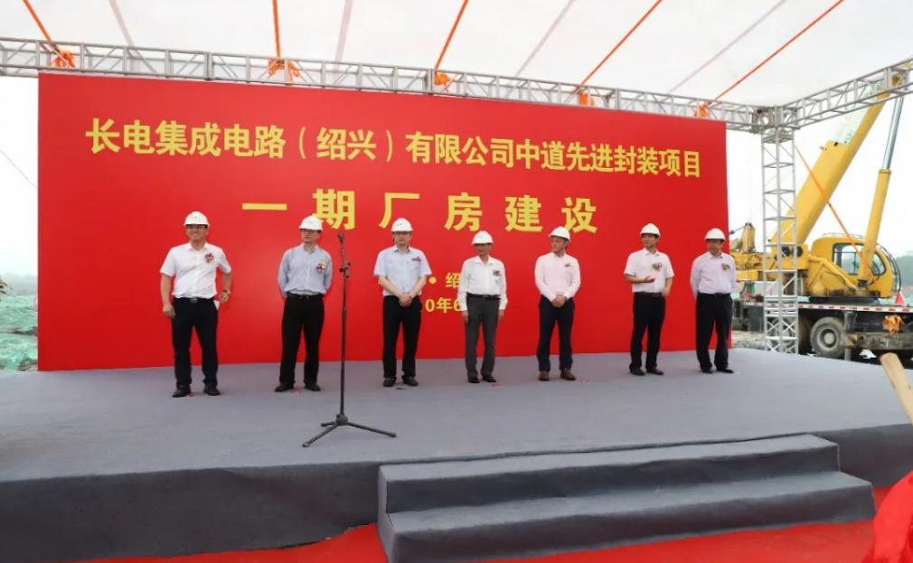 80亿元长电科技绍兴项目:12英寸中道先进封装生产线奠基