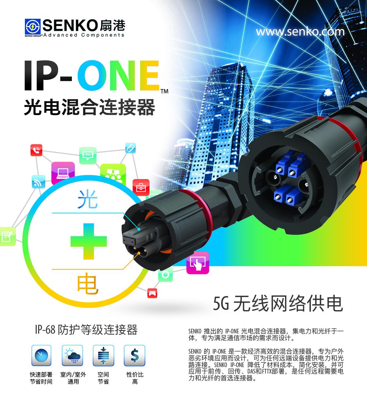 扇港IP系列防水连接器 助力5G网络建设
