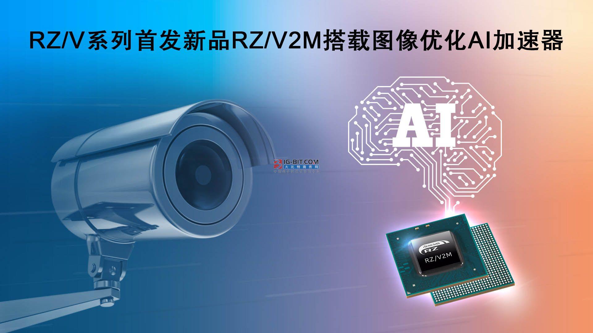 瑞萨电子推出RZ/V系列微处理器  搭载图像处理AI加速器,可实现低功耗和实时AI处理