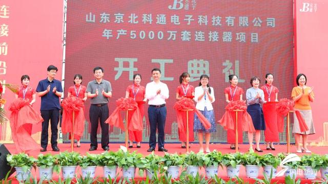 京北通宇年产5000万套连接器项目正式开工