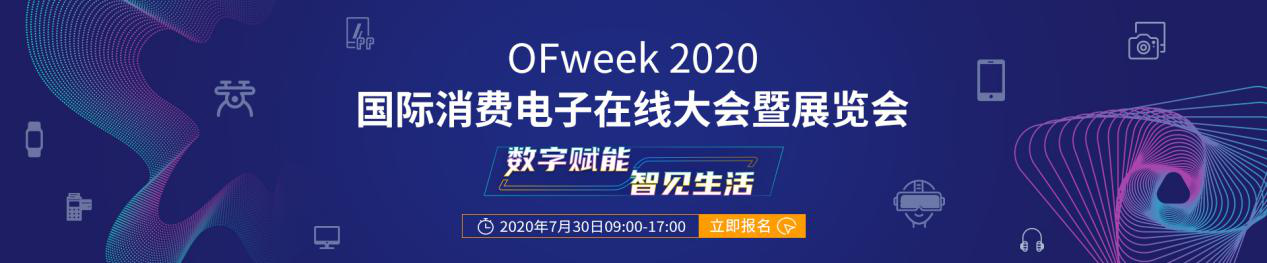 """数字赋能,智见生活:""""OFweek 2020国际消费电子在线大会暨展览会""""火热来袭!"""