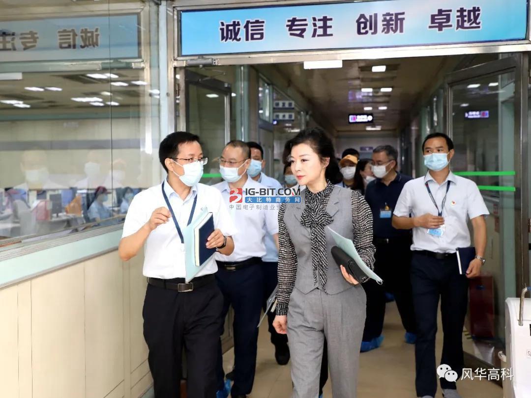 风华高科党委副书记、总裁徐静带队到电感分公司调研