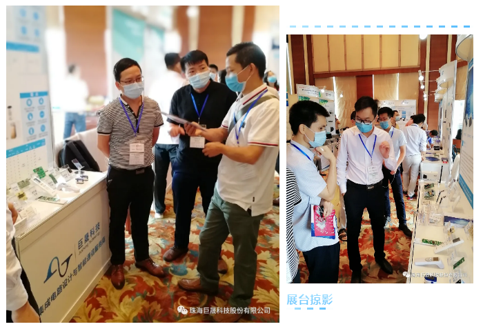 巨晟MCU系列亮相顺德家电技术研讨会暨JS32L010系列新品发布