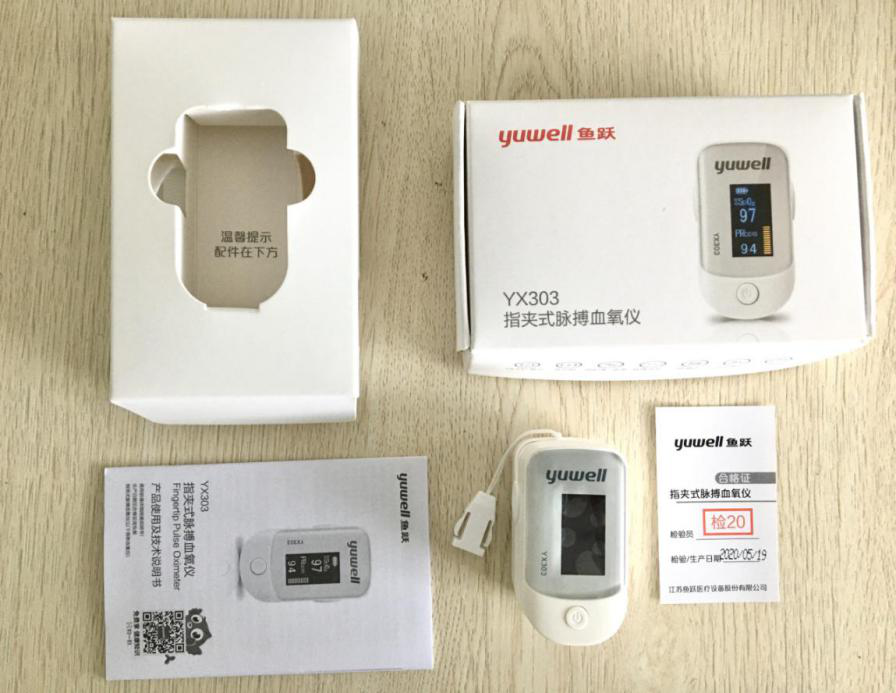 拆开包装盒可得说明书、合格证以及产品血氧仪YX30