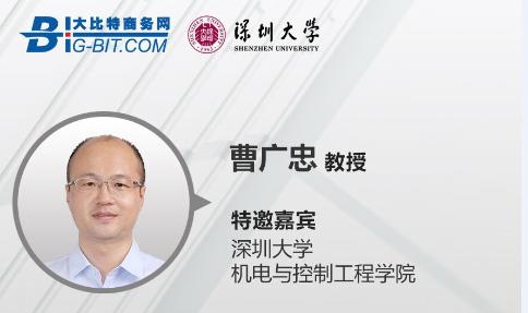 电机专家曹广忠 受邀出席电机驱控技术研讨会