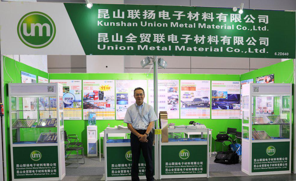 专访昆山联扬:5G给连接器和材料厂商带来发展机遇