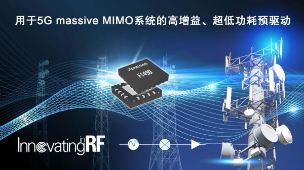 瑞萨电子推出面向4G/5G基础设施系统的新型射频放大器