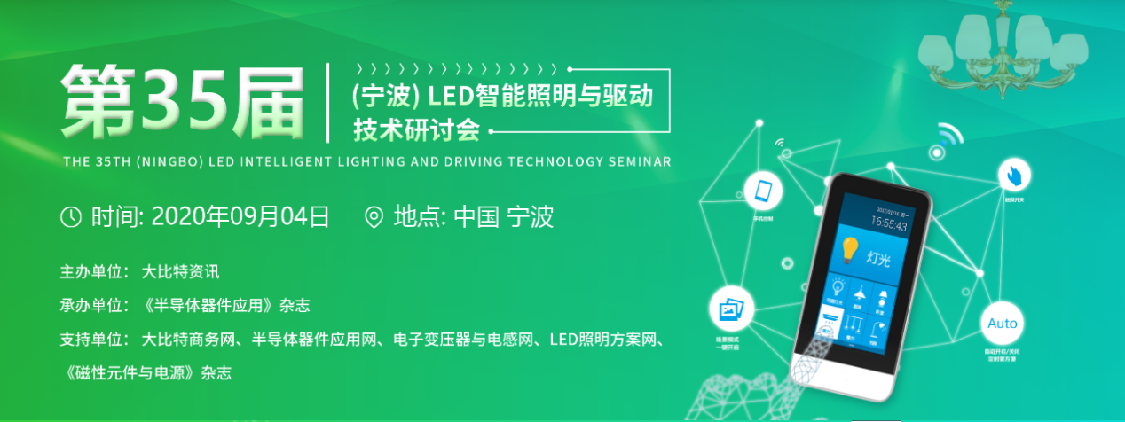 LED智能照明发展,系统解决方案成为刚需