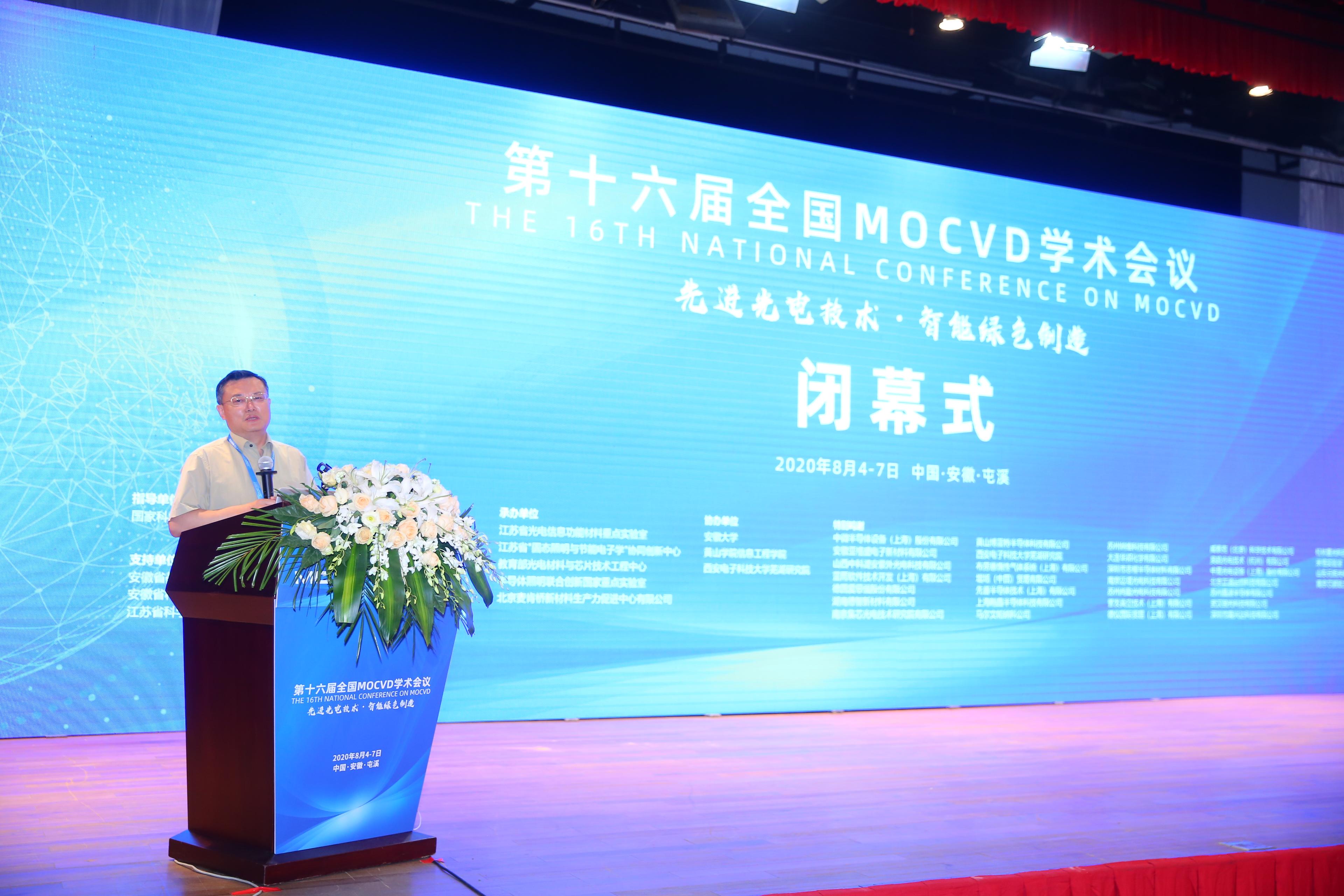 第十六届全国MOCVD学术会议在安徽屯溪顺利闭幕