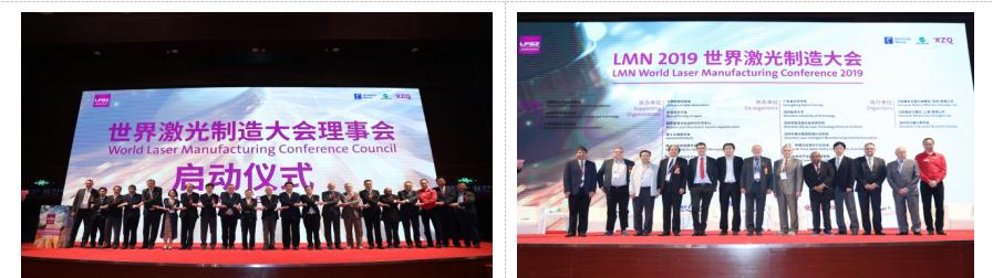 """赋能智造,""""光""""耀未来—LMN世界激光制造大会"""