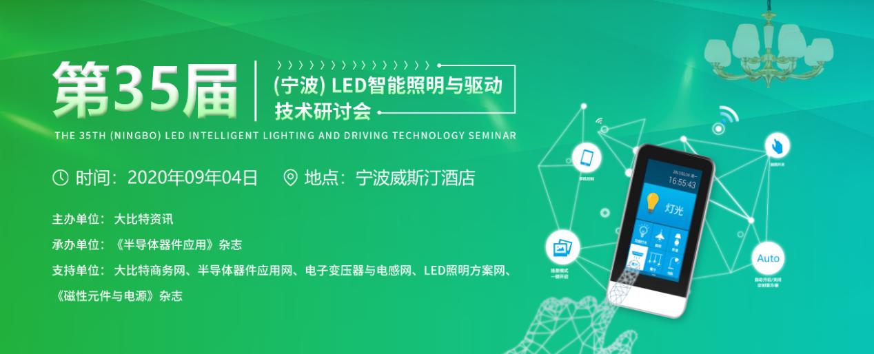 LED智能照明需具竞争优势的解决方案